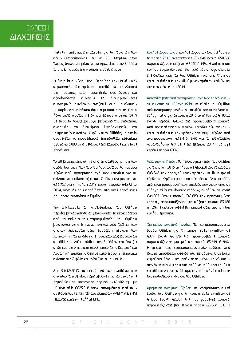 https://www.jib.gr/wp-content/uploads/2017/01/GRIVALIA-ANNUAL-REPORT-GR-2015_Page_028.jpg