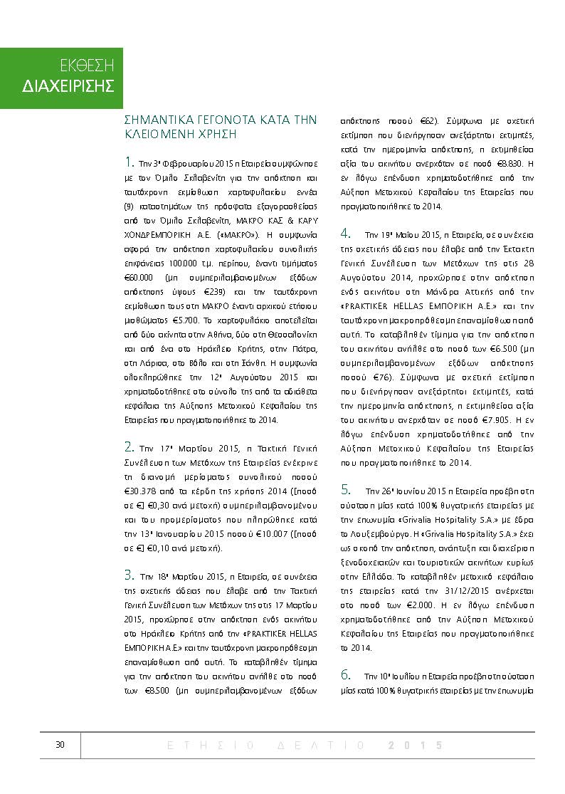 https://www.jib.gr/wp-content/uploads/2017/01/GRIVALIA-ANNUAL-REPORT-GR-2015_Page_030.jpg
