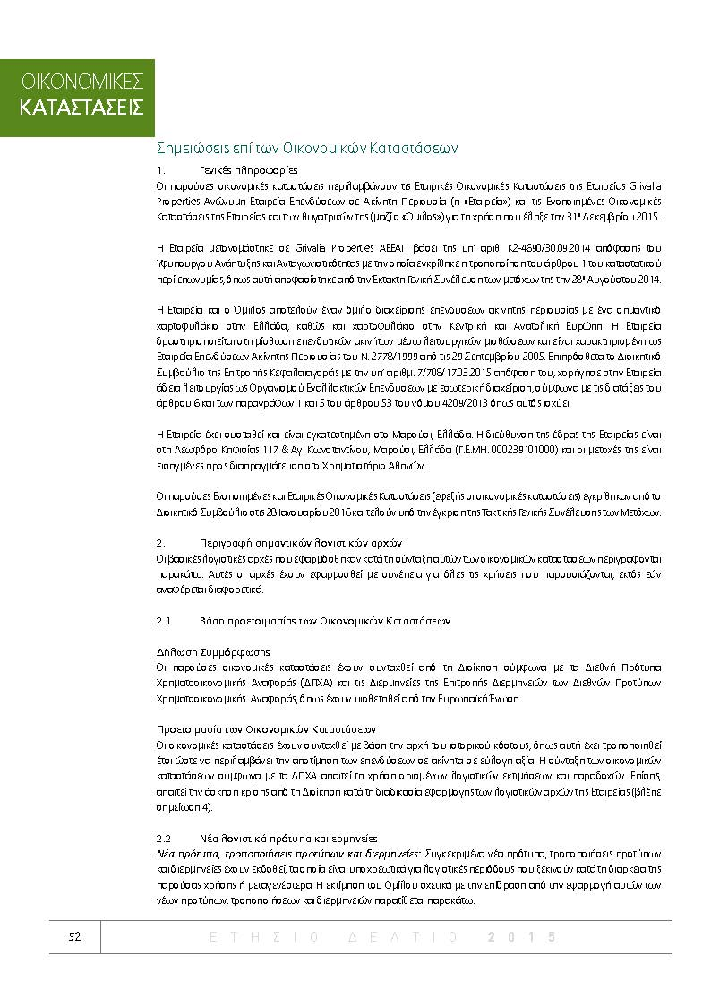 https://www.jib.gr/wp-content/uploads/2017/01/GRIVALIA-ANNUAL-REPORT-GR-2015_Page_052.jpg