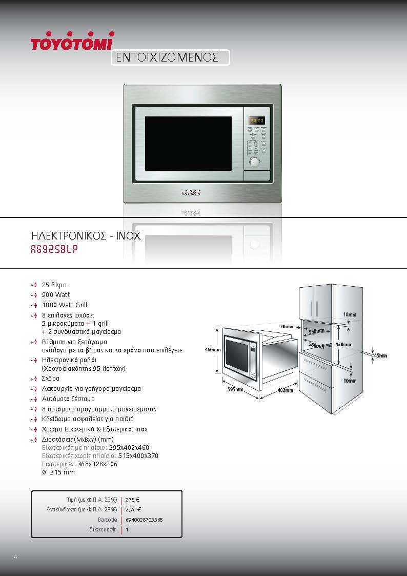 https://www.jib.gr/wp-content/uploads/2017/01/TOYOTOMI-MICROWAVES-NEW-DEGRADE_Page_04.jpg