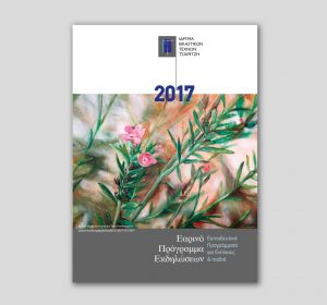 Next<span>TSIXRITZHS leaflet programme</span><i>&rarr;</i>