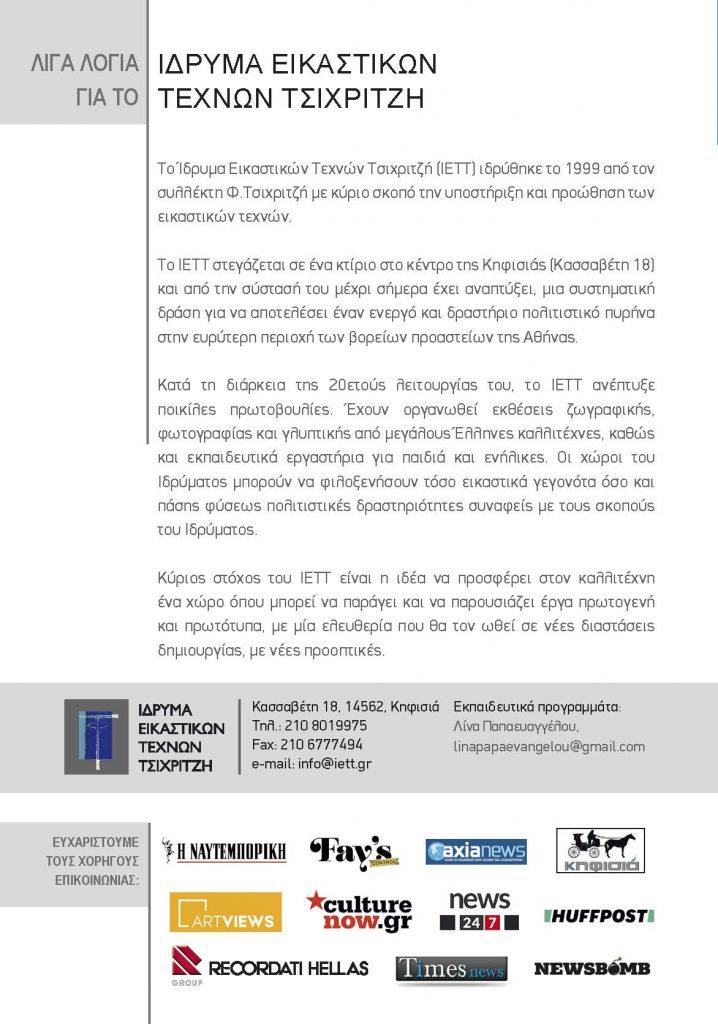 https://www.jib.gr/wp-content/uploads/2019/04/EARINO-PROGRAMMA-TSIXRITZHS-2019-web_Page_02-718x1024.jpg