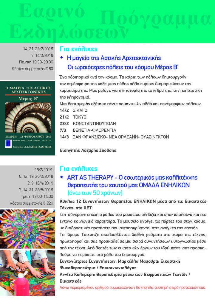 https://www.jib.gr/wp-content/uploads/2019/04/EARINO-PROGRAMMA-TSIXRITZHS-2019-web_Page_06-721x1024.jpg