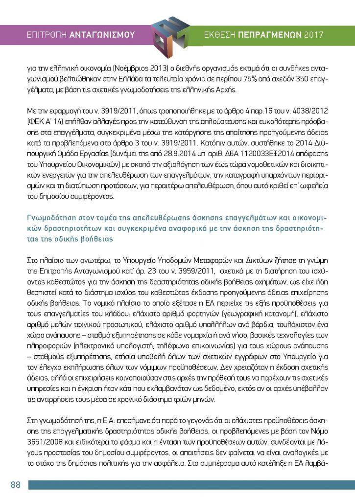 https://www.jib.gr/wp-content/uploads/2019/04/EK8ESH-PEPRAGMENWN-2018-WEB_Page_088-725x1024.jpg