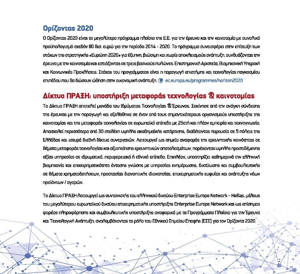 https://www.jib.gr/wp-content/uploads/2019/04/PRAXI-ORIZONTAS-2020-web_Page_2-1024x933.jpg