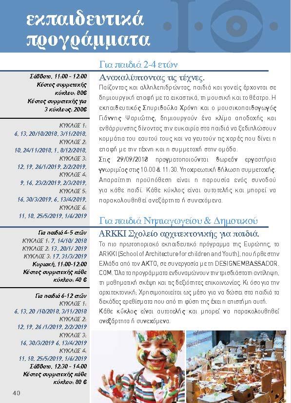 https://www.jib.gr/wp-content/uploads/2019/04/PROGRAMMA-IDRYMA-THEOXARAKHS-2018_Page_42.jpg