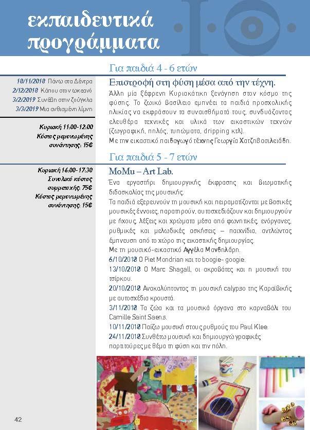 https://www.jib.gr/wp-content/uploads/2019/04/PROGRAMMA-IDRYMA-THEOXARAKHS-2018_Page_44.jpg