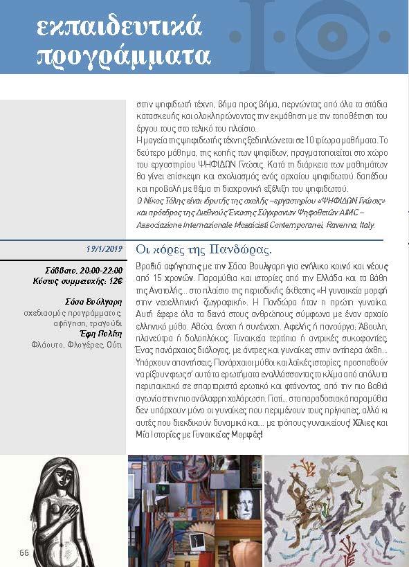 https://www.jib.gr/wp-content/uploads/2019/04/PROGRAMMA-IDRYMA-THEOXARAKHS-2018_Page_68.jpg