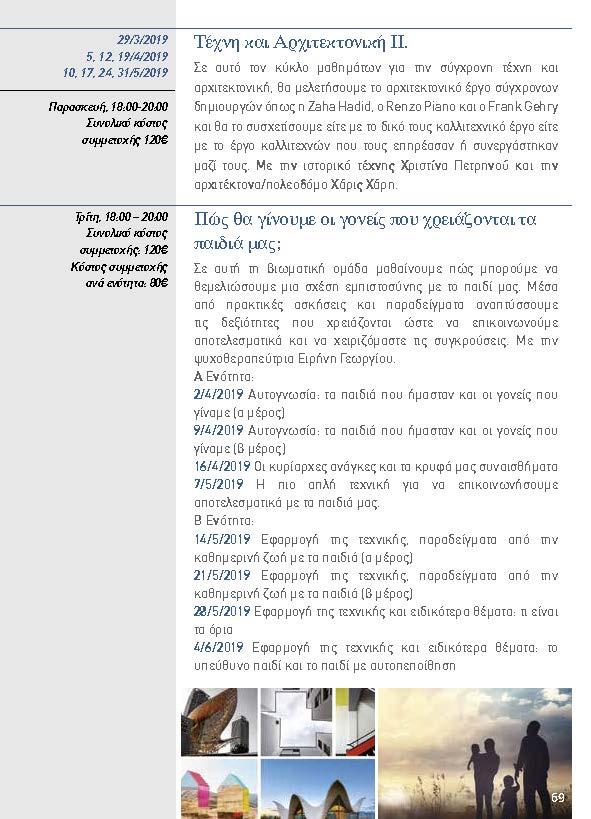 https://www.jib.gr/wp-content/uploads/2019/04/PROGRAMMA-IDRYMA-THEOXARAKHS-2018_Page_71.jpg