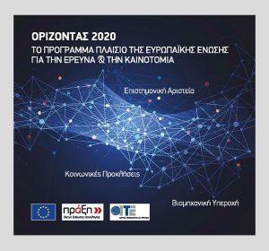 <span>Praxi orizontas 2020</span><i>→</i>