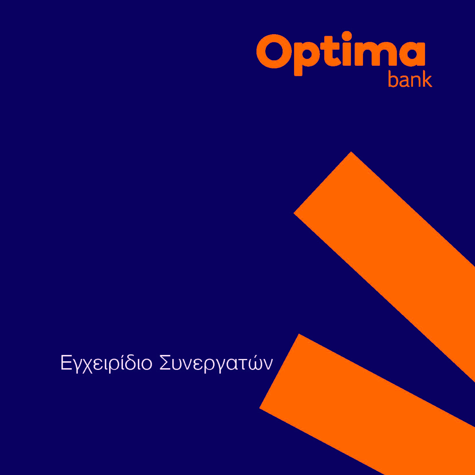 https://www.jib.gr/wp-content/uploads/2020/09/OPTIMA-BANK-BOOKLET-WEB_Page_001.jpg