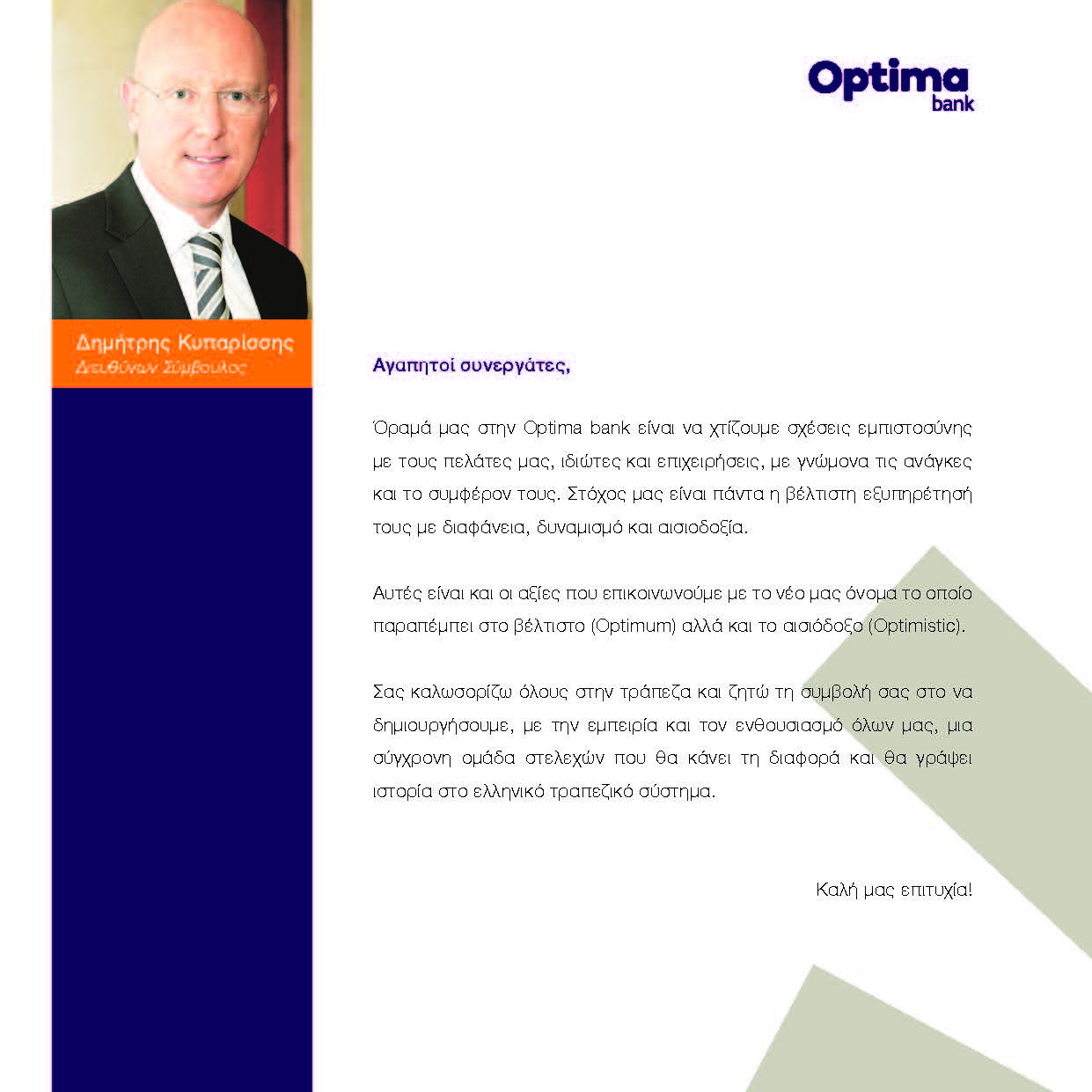 https://www.jib.gr/wp-content/uploads/2020/09/OPTIMA-BANK-BOOKLET-WEB_Page_003.jpg