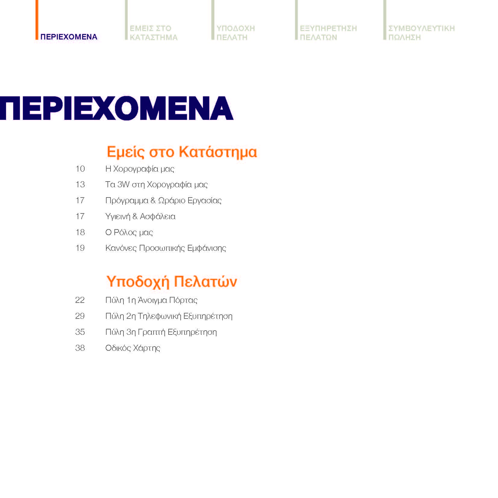 https://www.jib.gr/wp-content/uploads/2020/09/OPTIMA-BANK-BOOKLET-WEB_Page_008.jpg