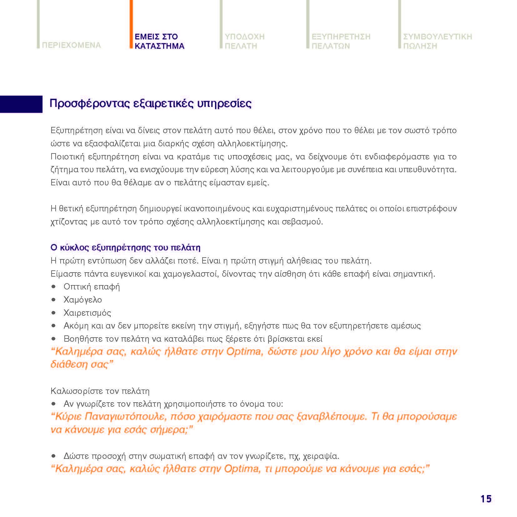 https://www.jib.gr/wp-content/uploads/2020/09/OPTIMA-BANK-BOOKLET-WEB_Page_015.jpg