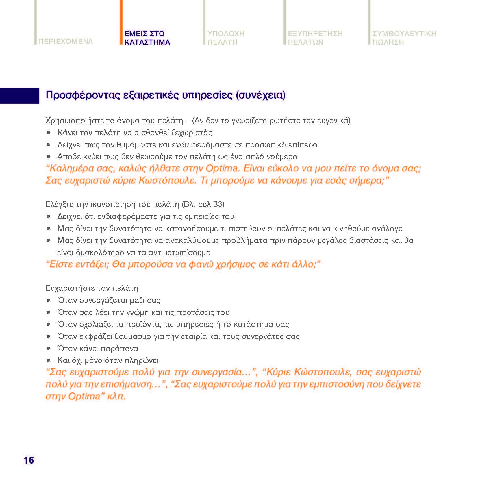 https://www.jib.gr/wp-content/uploads/2020/09/OPTIMA-BANK-BOOKLET-WEB_Page_016.jpg