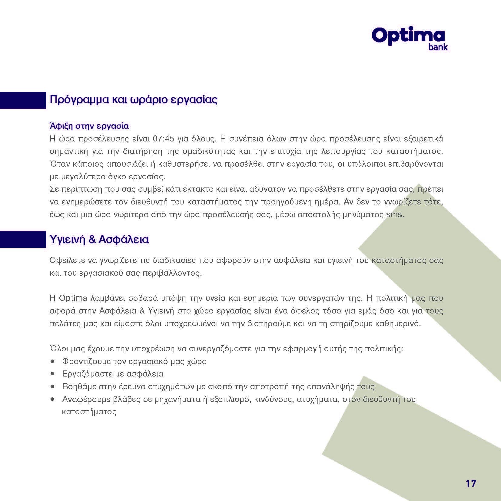 https://www.jib.gr/wp-content/uploads/2020/09/OPTIMA-BANK-BOOKLET-WEB_Page_017.jpg