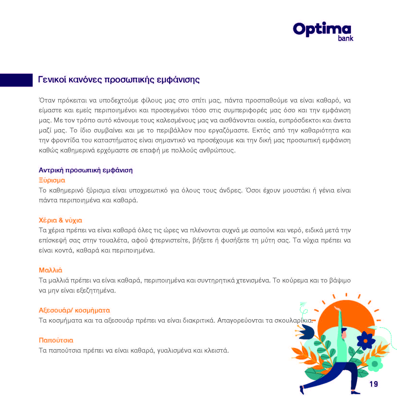 https://www.jib.gr/wp-content/uploads/2020/09/OPTIMA-BANK-BOOKLET-WEB_Page_019.jpg