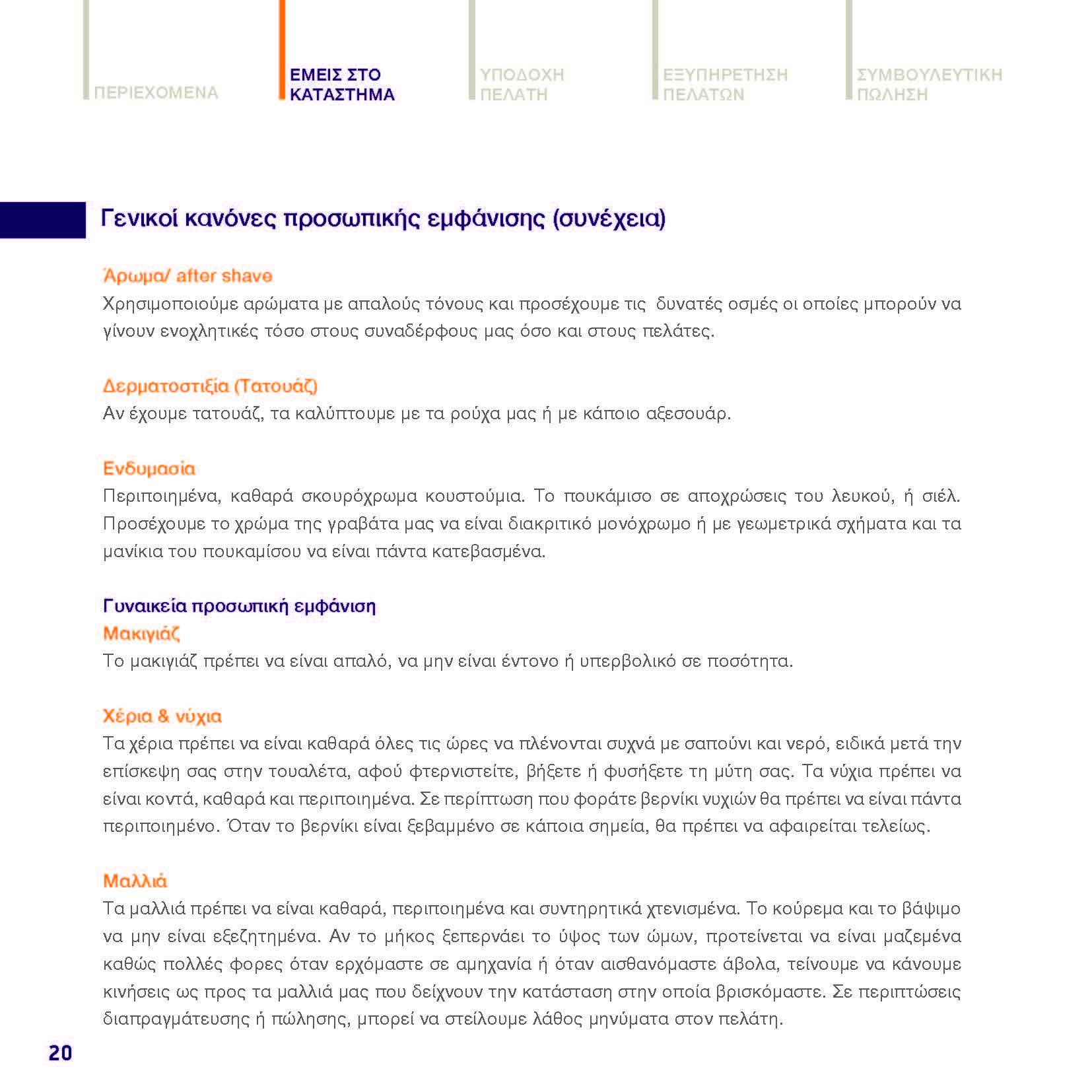 https://www.jib.gr/wp-content/uploads/2020/09/OPTIMA-BANK-BOOKLET-WEB_Page_020.jpg