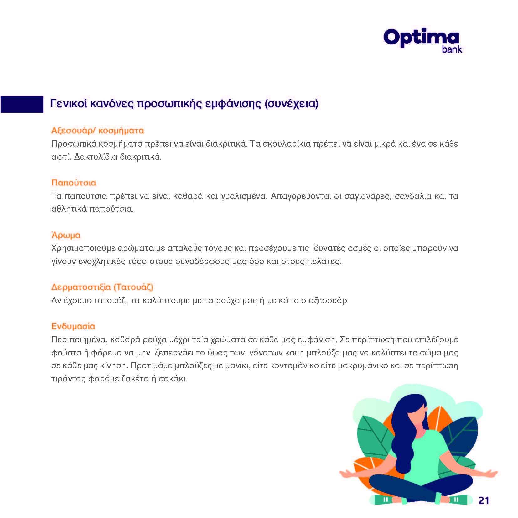https://www.jib.gr/wp-content/uploads/2020/09/OPTIMA-BANK-BOOKLET-WEB_Page_021.jpg