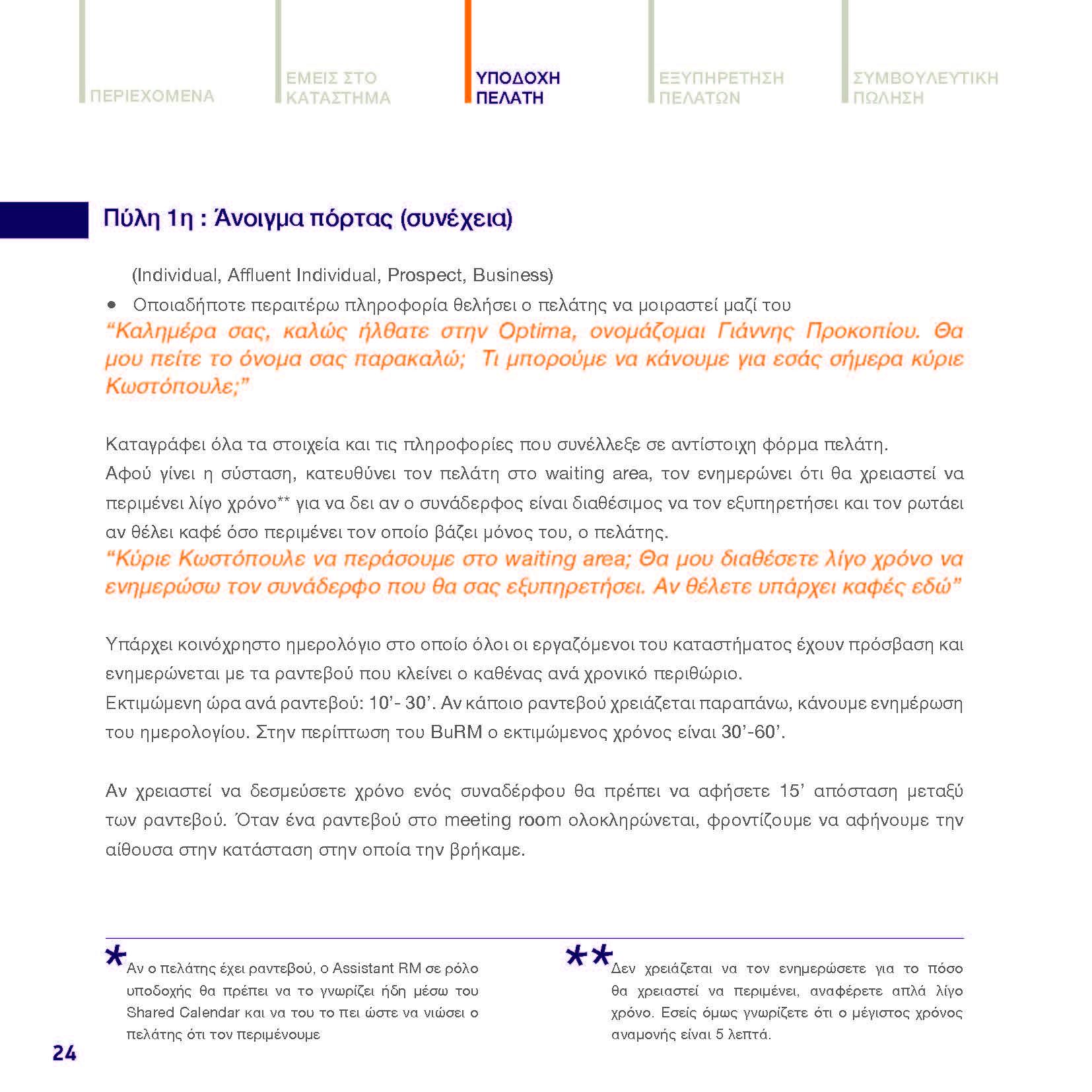 https://www.jib.gr/wp-content/uploads/2020/09/OPTIMA-BANK-BOOKLET-WEB_Page_024.jpg