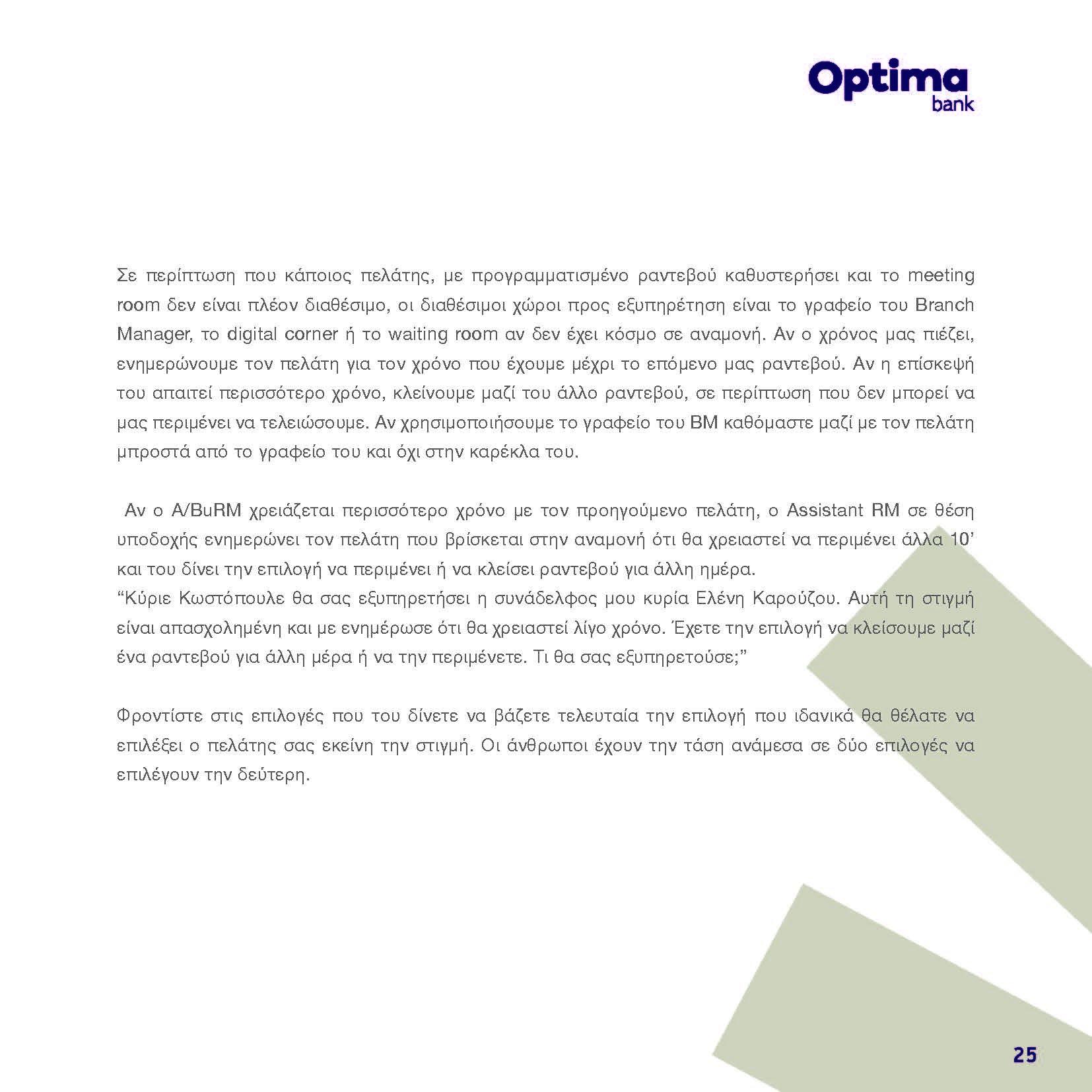 https://www.jib.gr/wp-content/uploads/2020/09/OPTIMA-BANK-BOOKLET-WEB_Page_025.jpg