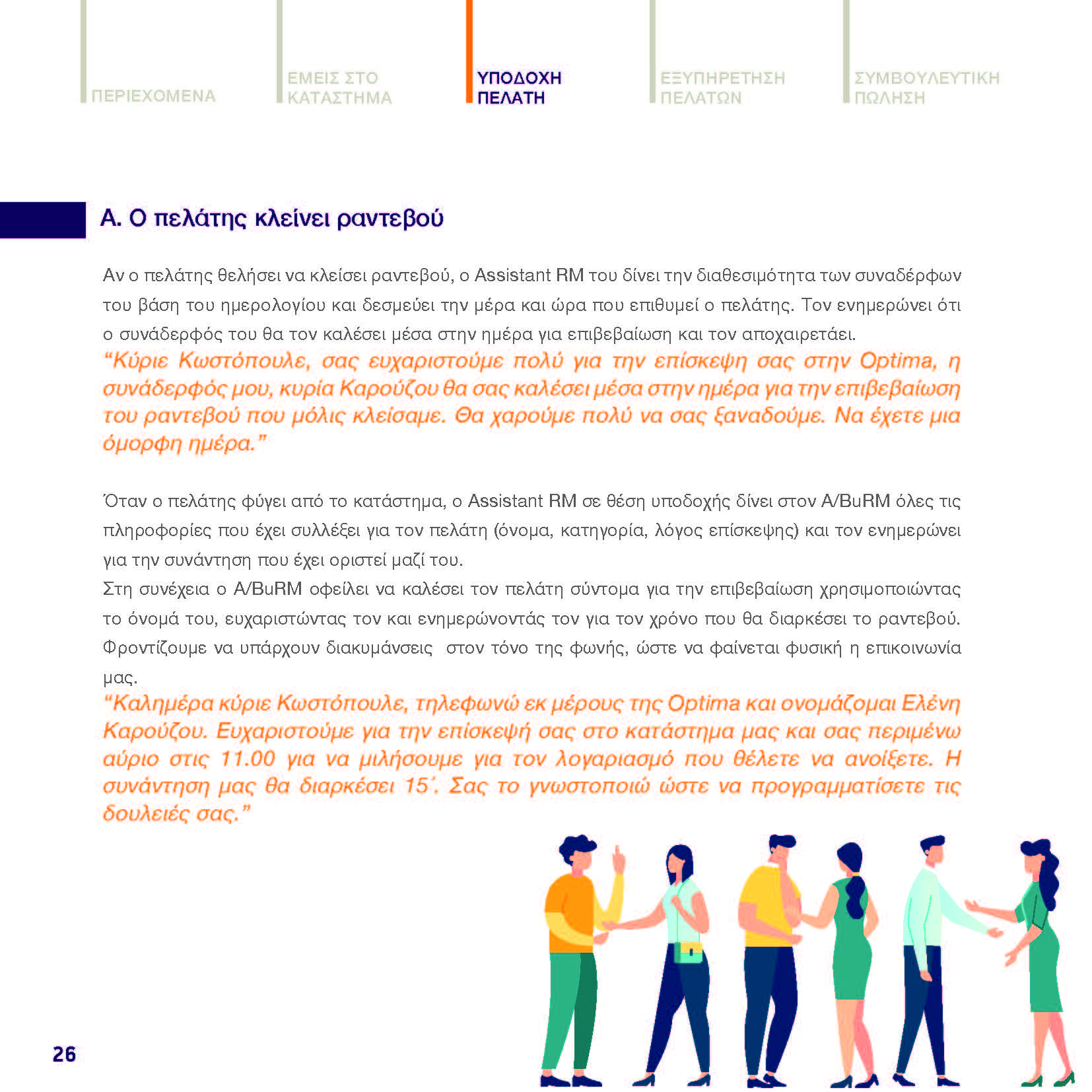 https://www.jib.gr/wp-content/uploads/2020/09/OPTIMA-BANK-BOOKLET-WEB_Page_026.jpg
