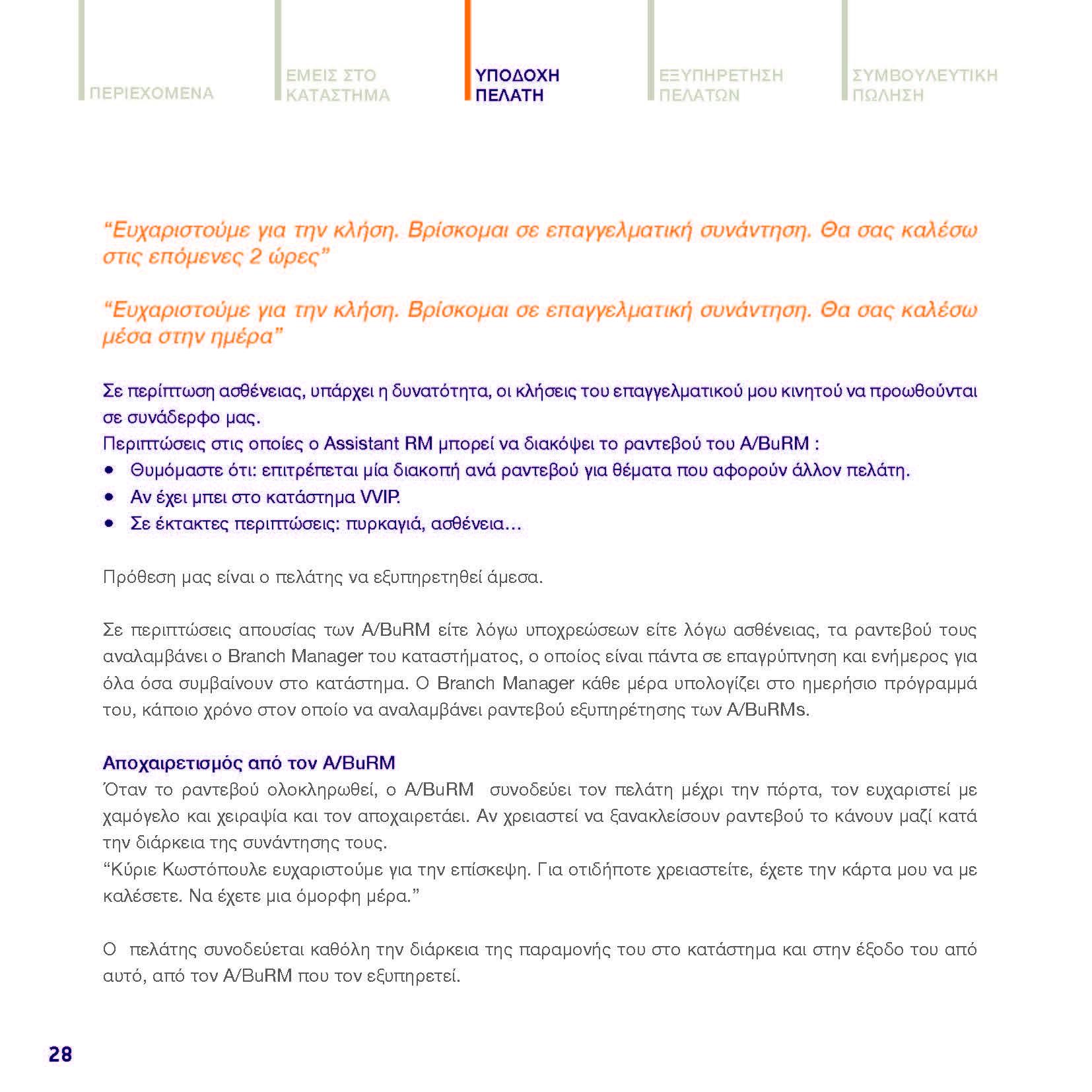 https://www.jib.gr/wp-content/uploads/2020/09/OPTIMA-BANK-BOOKLET-WEB_Page_028.jpg