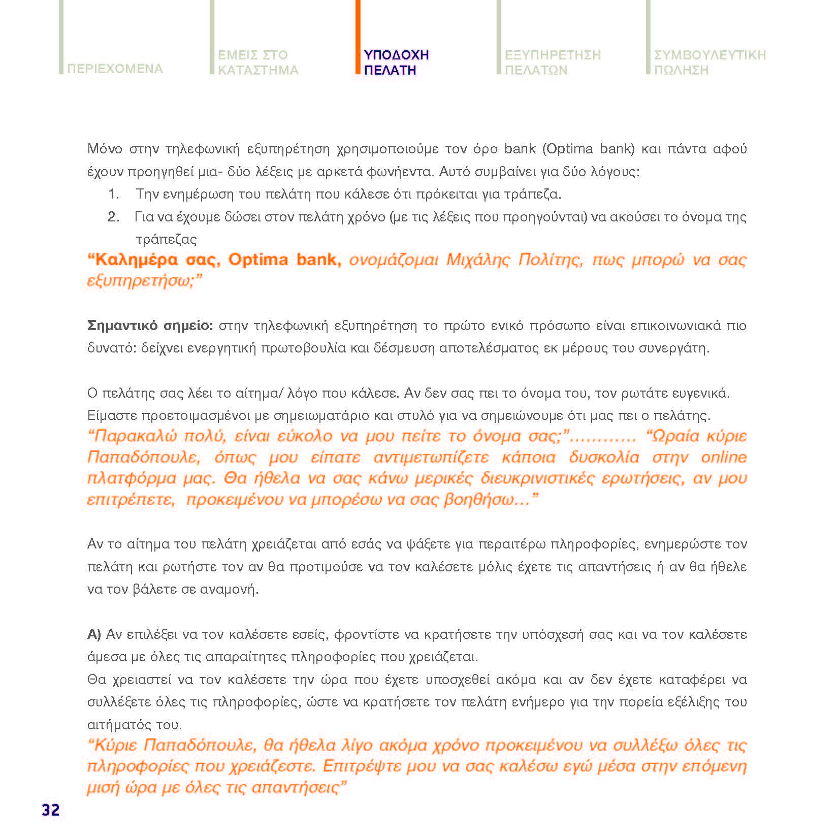 https://www.jib.gr/wp-content/uploads/2020/09/OPTIMA-BANK-BOOKLET-WEB_Page_032.jpg