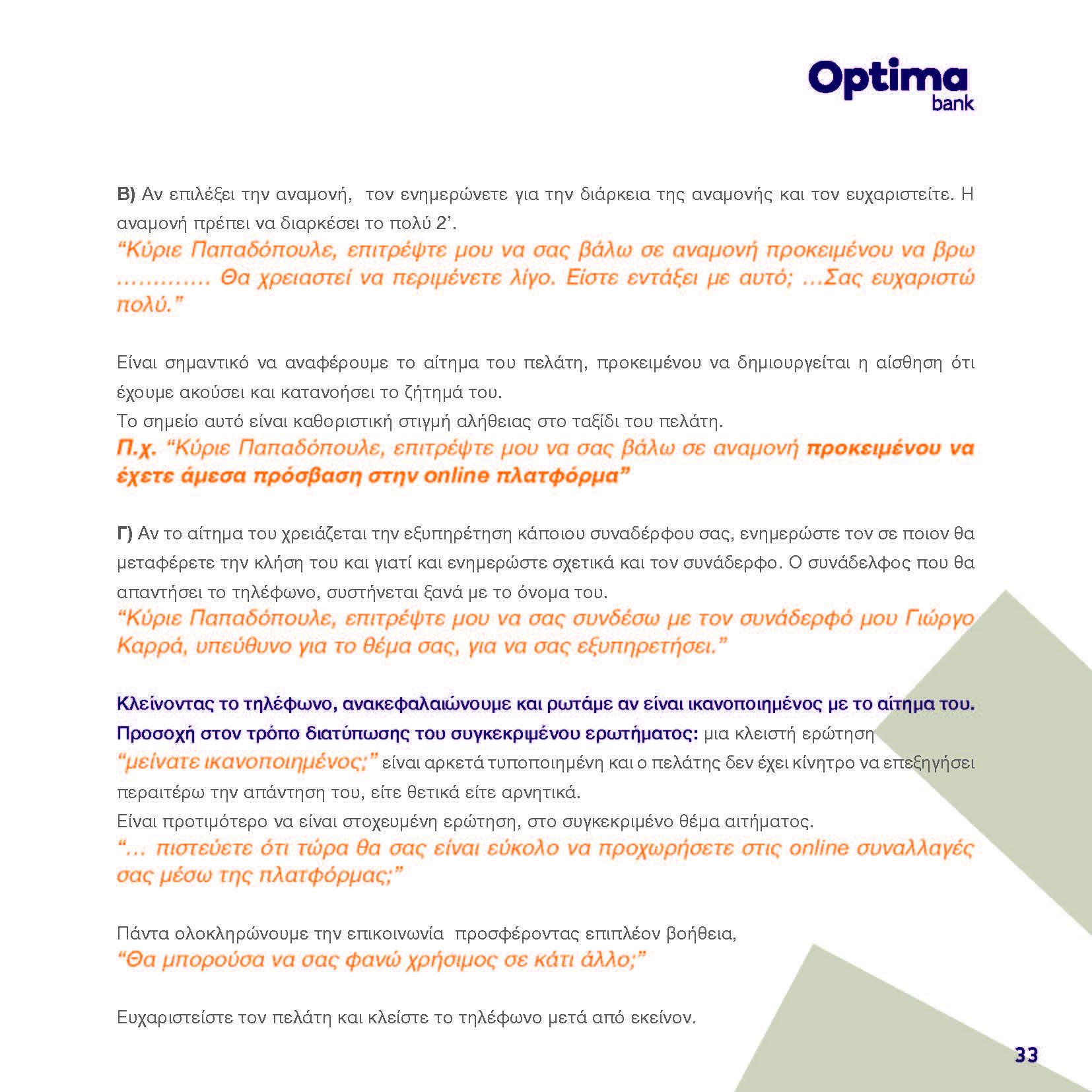 https://www.jib.gr/wp-content/uploads/2020/09/OPTIMA-BANK-BOOKLET-WEB_Page_033.jpg