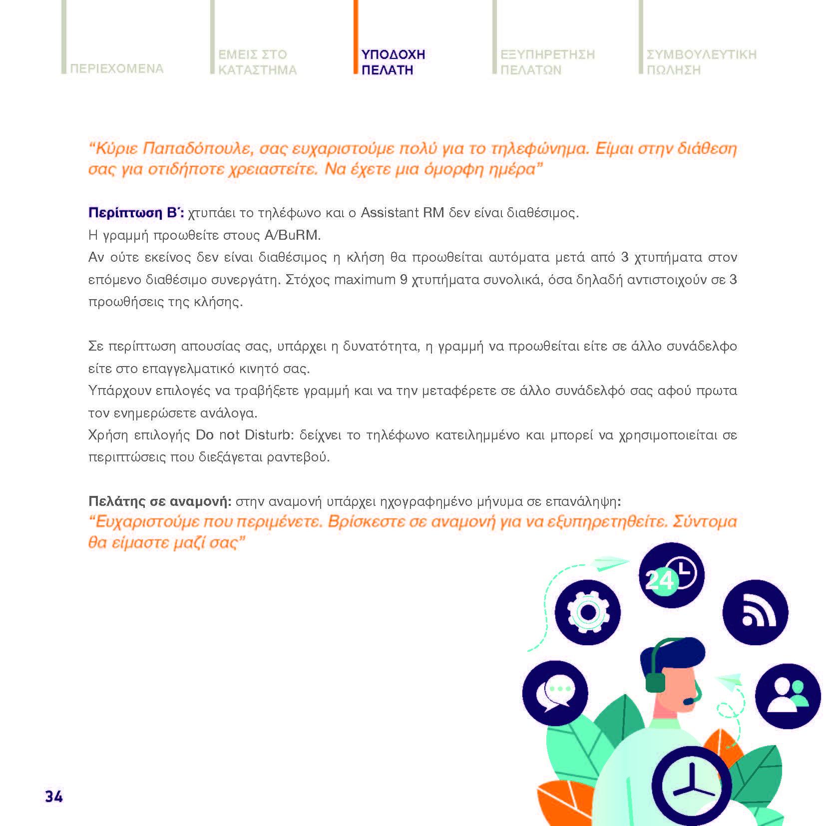https://www.jib.gr/wp-content/uploads/2020/09/OPTIMA-BANK-BOOKLET-WEB_Page_034.jpg