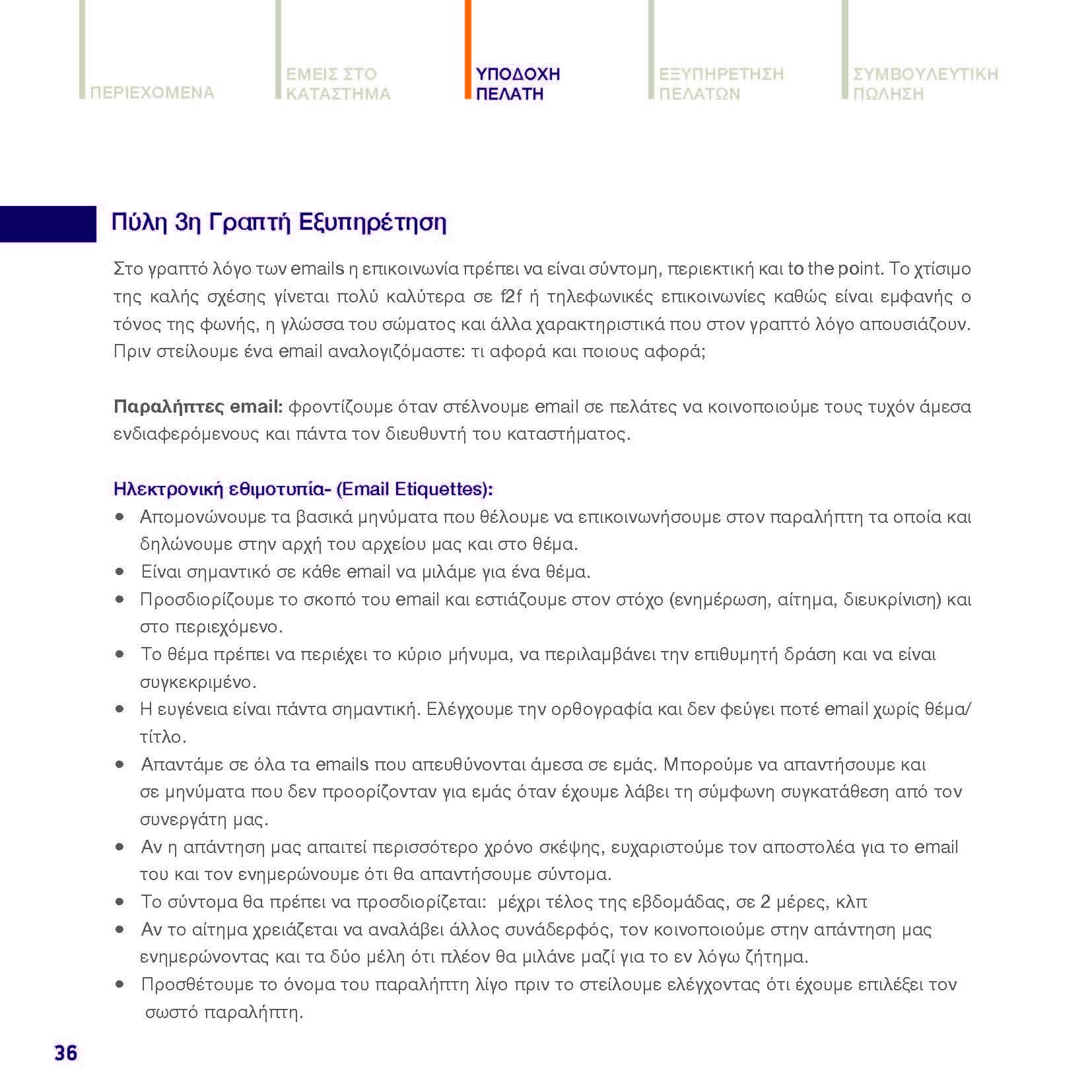 https://www.jib.gr/wp-content/uploads/2020/09/OPTIMA-BANK-BOOKLET-WEB_Page_036.jpg