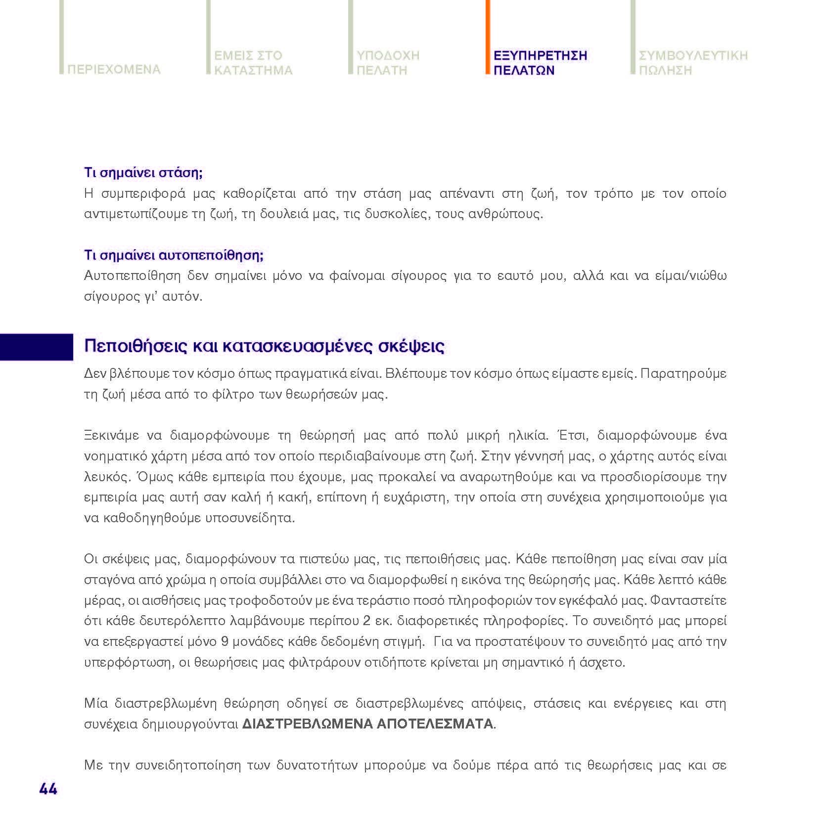 https://www.jib.gr/wp-content/uploads/2020/09/OPTIMA-BANK-BOOKLET-WEB_Page_044.jpg