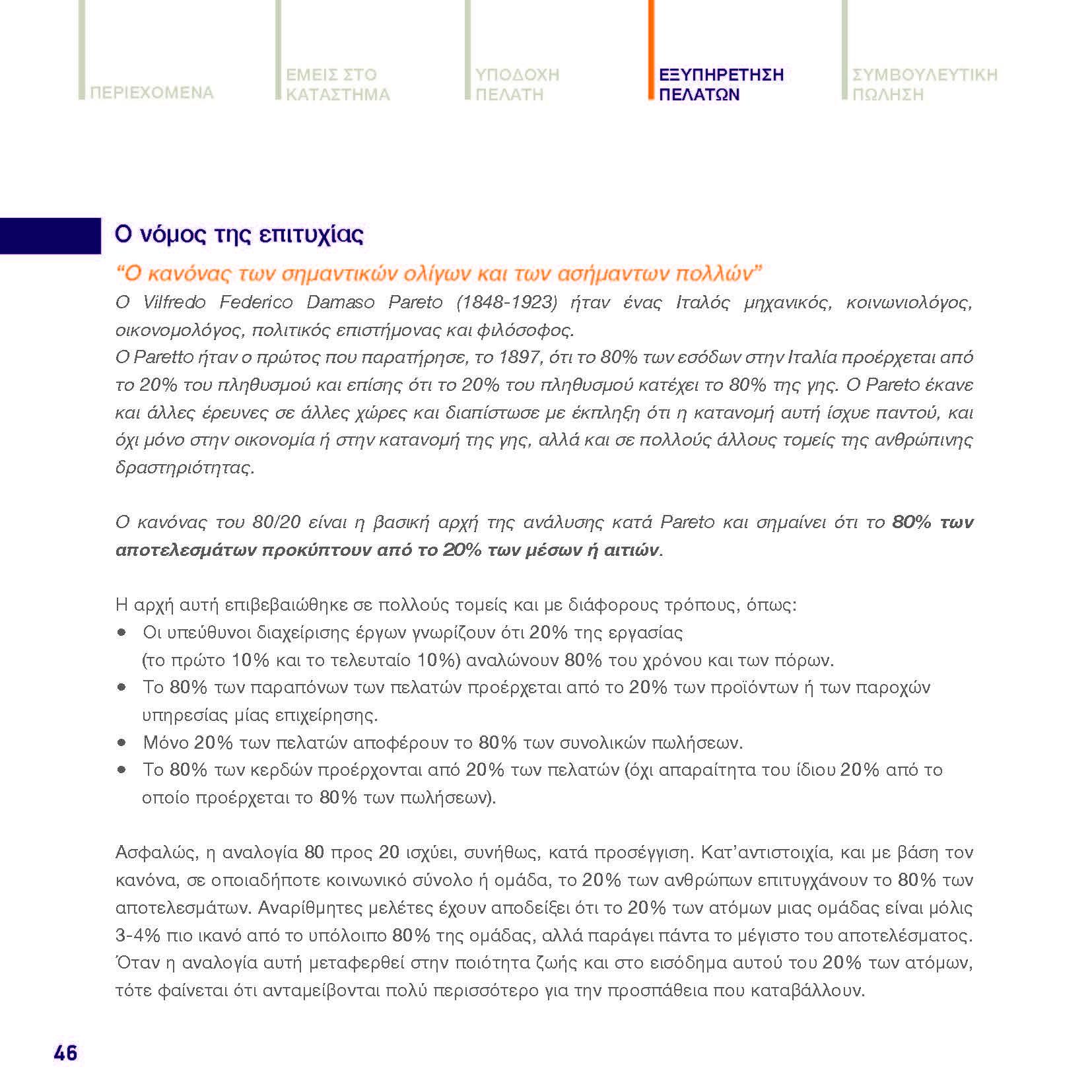 https://www.jib.gr/wp-content/uploads/2020/09/OPTIMA-BANK-BOOKLET-WEB_Page_046.jpg