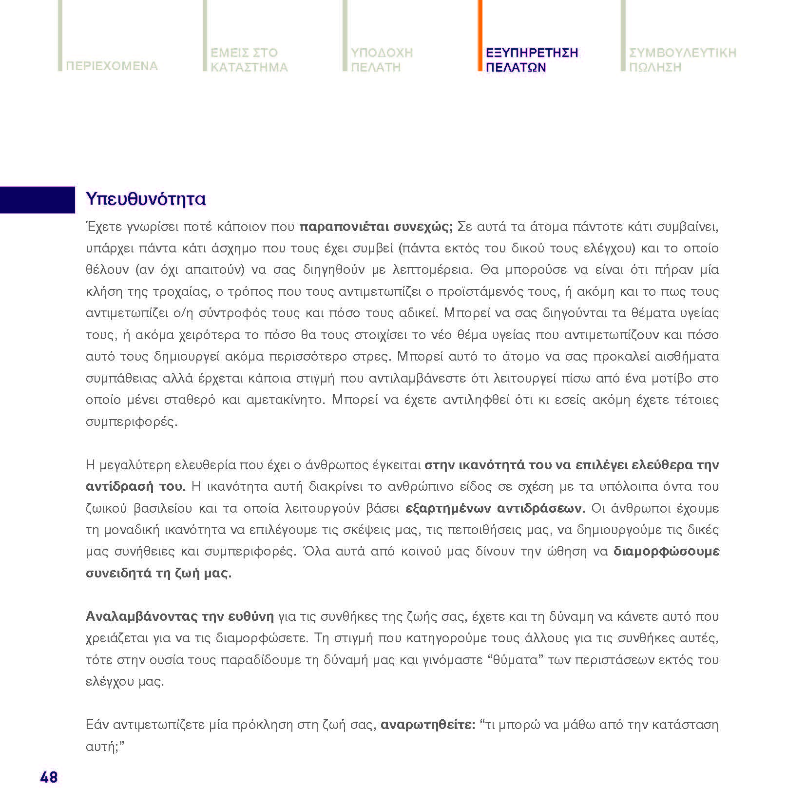 https://www.jib.gr/wp-content/uploads/2020/09/OPTIMA-BANK-BOOKLET-WEB_Page_048.jpg