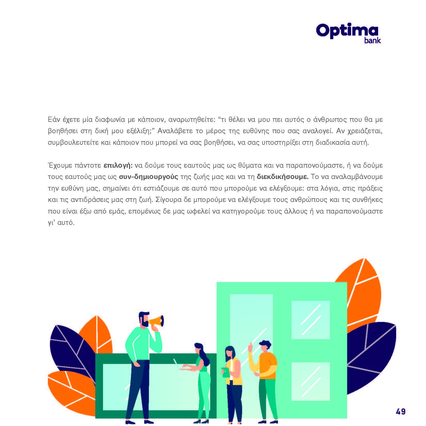 https://www.jib.gr/wp-content/uploads/2020/09/OPTIMA-BANK-BOOKLET-WEB_Page_049.jpg