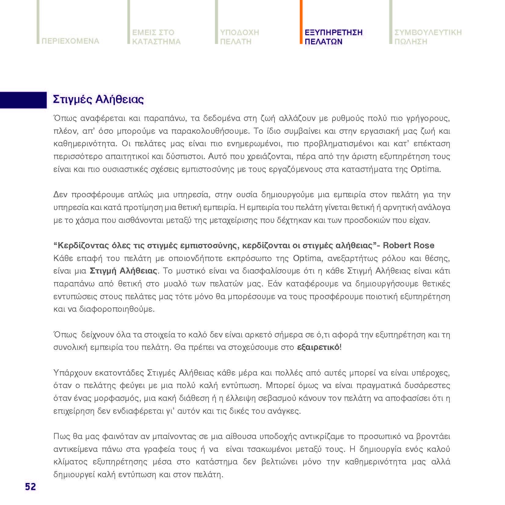 https://www.jib.gr/wp-content/uploads/2020/09/OPTIMA-BANK-BOOKLET-WEB_Page_052.jpg