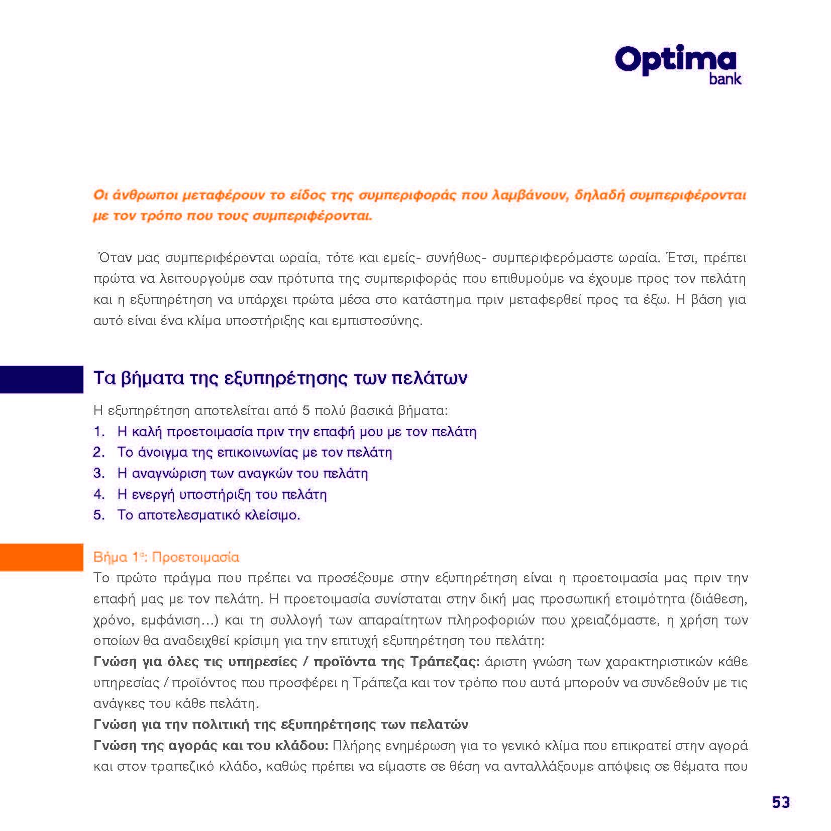 https://www.jib.gr/wp-content/uploads/2020/09/OPTIMA-BANK-BOOKLET-WEB_Page_053.jpg