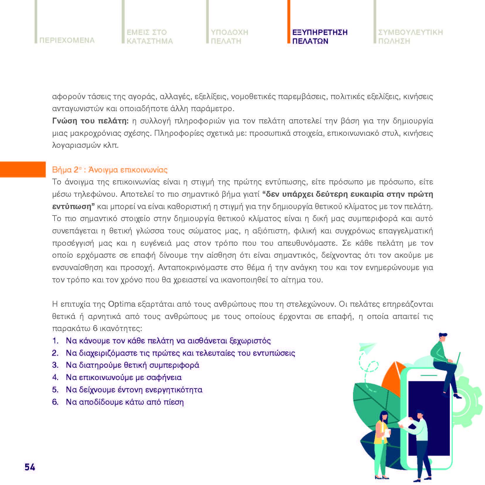 https://www.jib.gr/wp-content/uploads/2020/09/OPTIMA-BANK-BOOKLET-WEB_Page_054.jpg