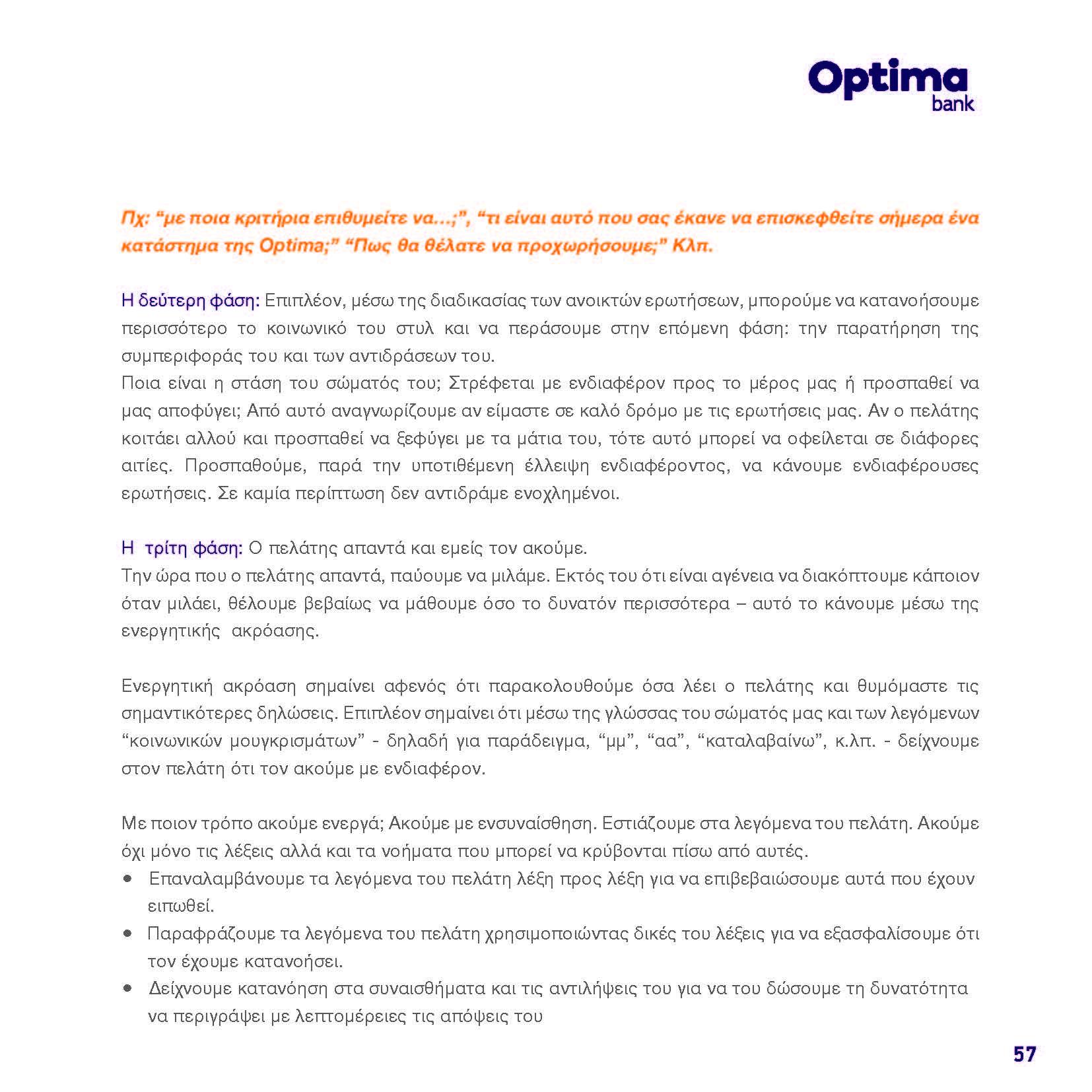 https://www.jib.gr/wp-content/uploads/2020/09/OPTIMA-BANK-BOOKLET-WEB_Page_057.jpg