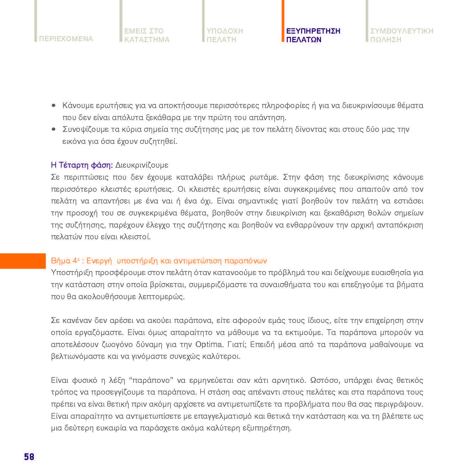 https://www.jib.gr/wp-content/uploads/2020/09/OPTIMA-BANK-BOOKLET-WEB_Page_058.jpg