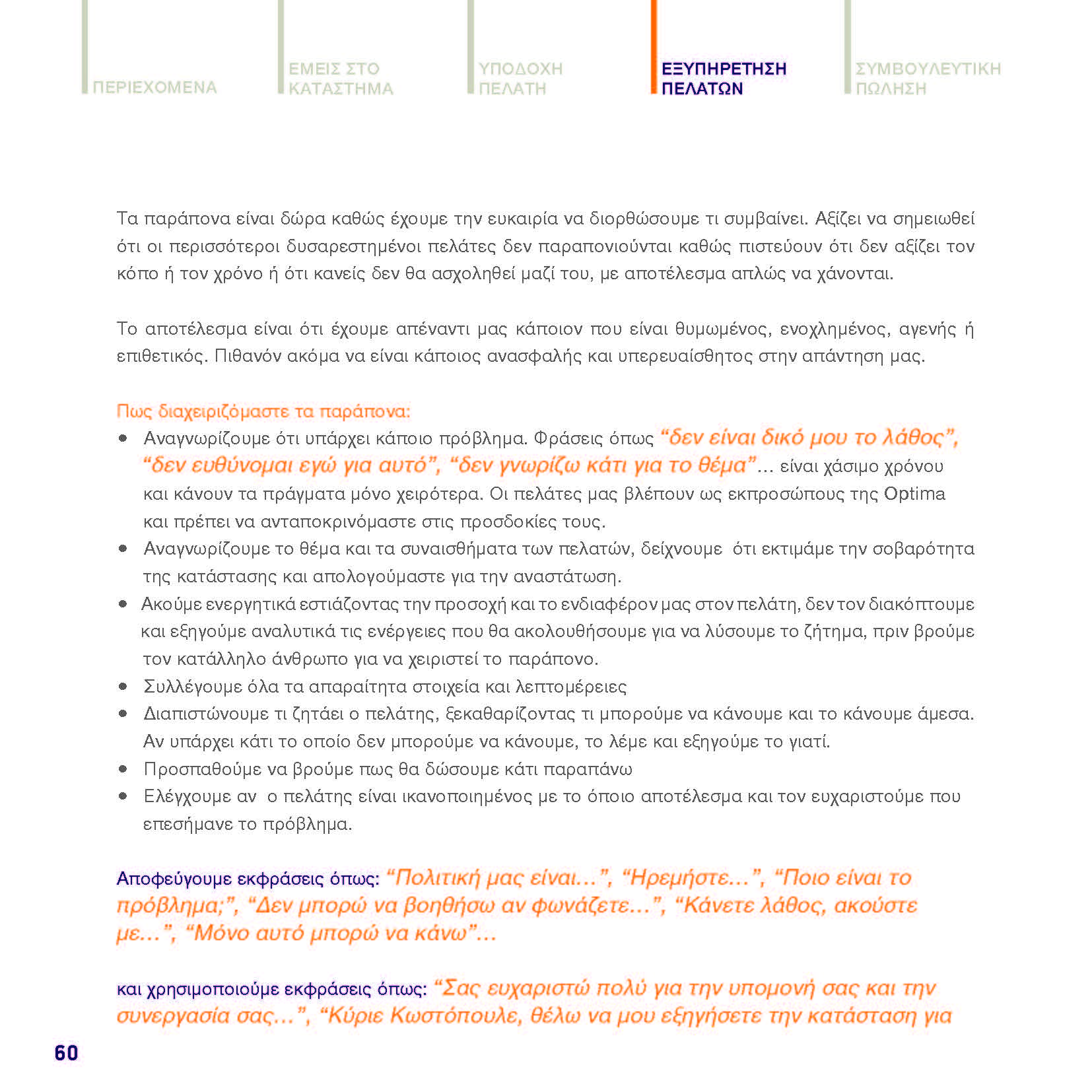 https://www.jib.gr/wp-content/uploads/2020/09/OPTIMA-BANK-BOOKLET-WEB_Page_060.jpg