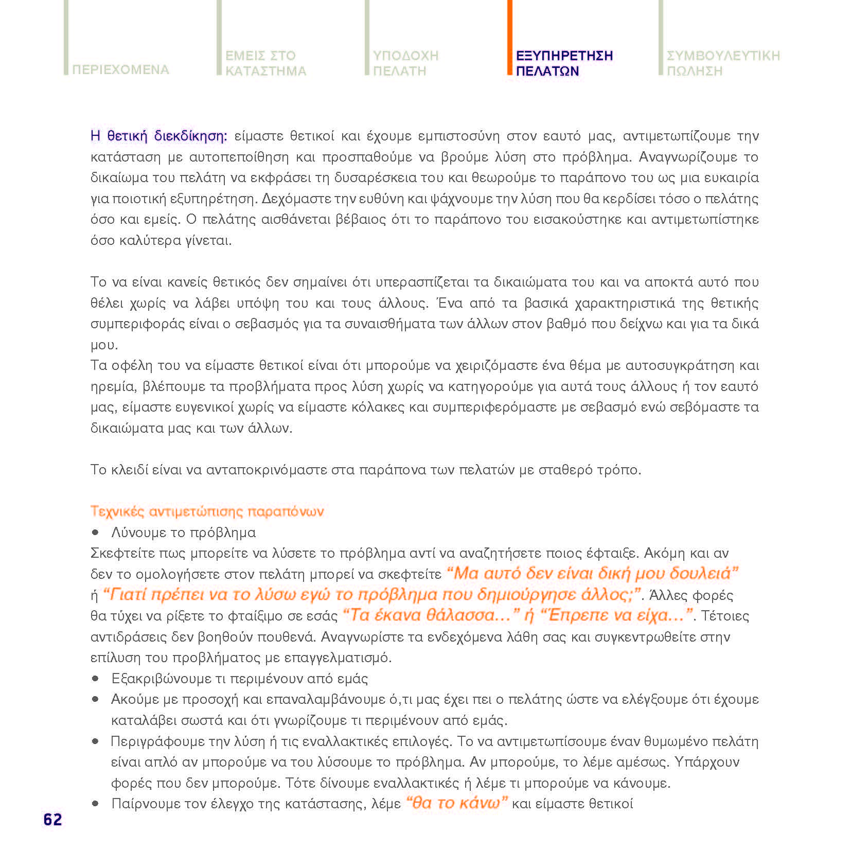 https://www.jib.gr/wp-content/uploads/2020/09/OPTIMA-BANK-BOOKLET-WEB_Page_062.jpg