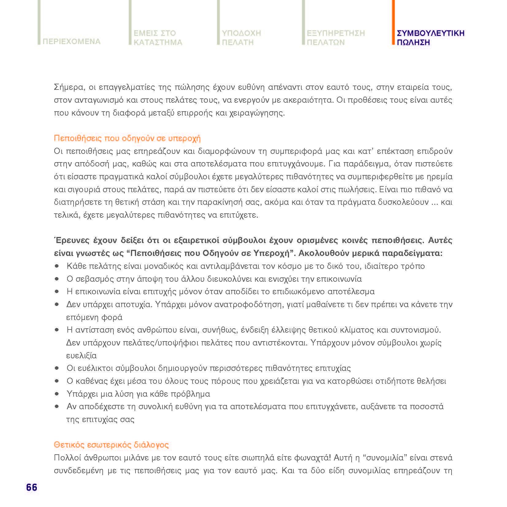 https://www.jib.gr/wp-content/uploads/2020/09/OPTIMA-BANK-BOOKLET-WEB_Page_066.jpg