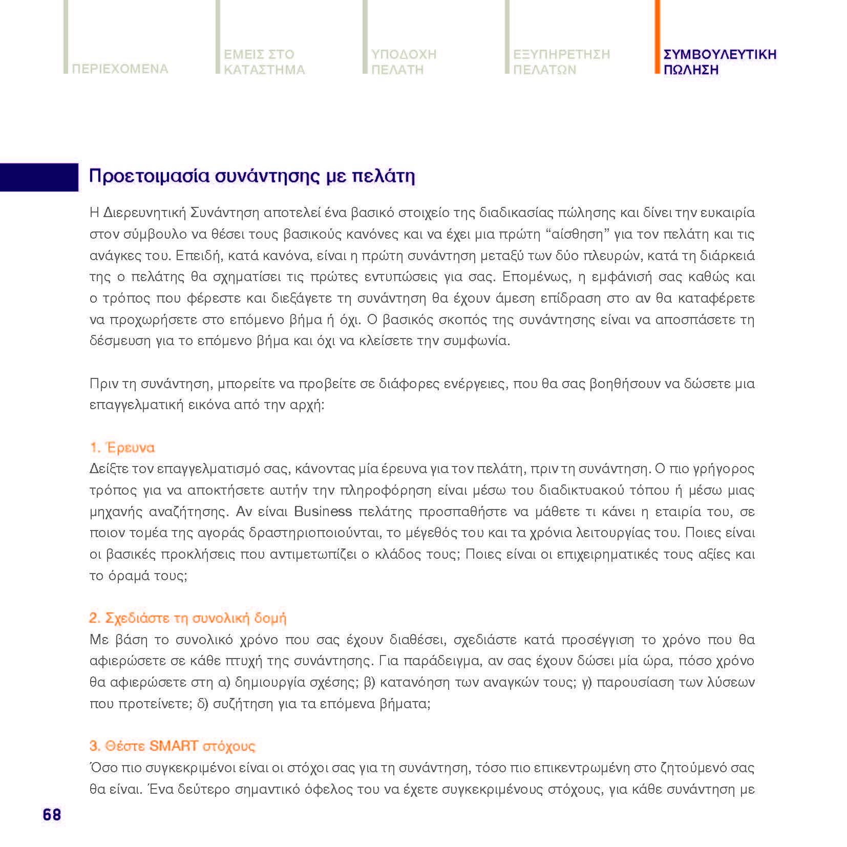 https://www.jib.gr/wp-content/uploads/2020/09/OPTIMA-BANK-BOOKLET-WEB_Page_068.jpg