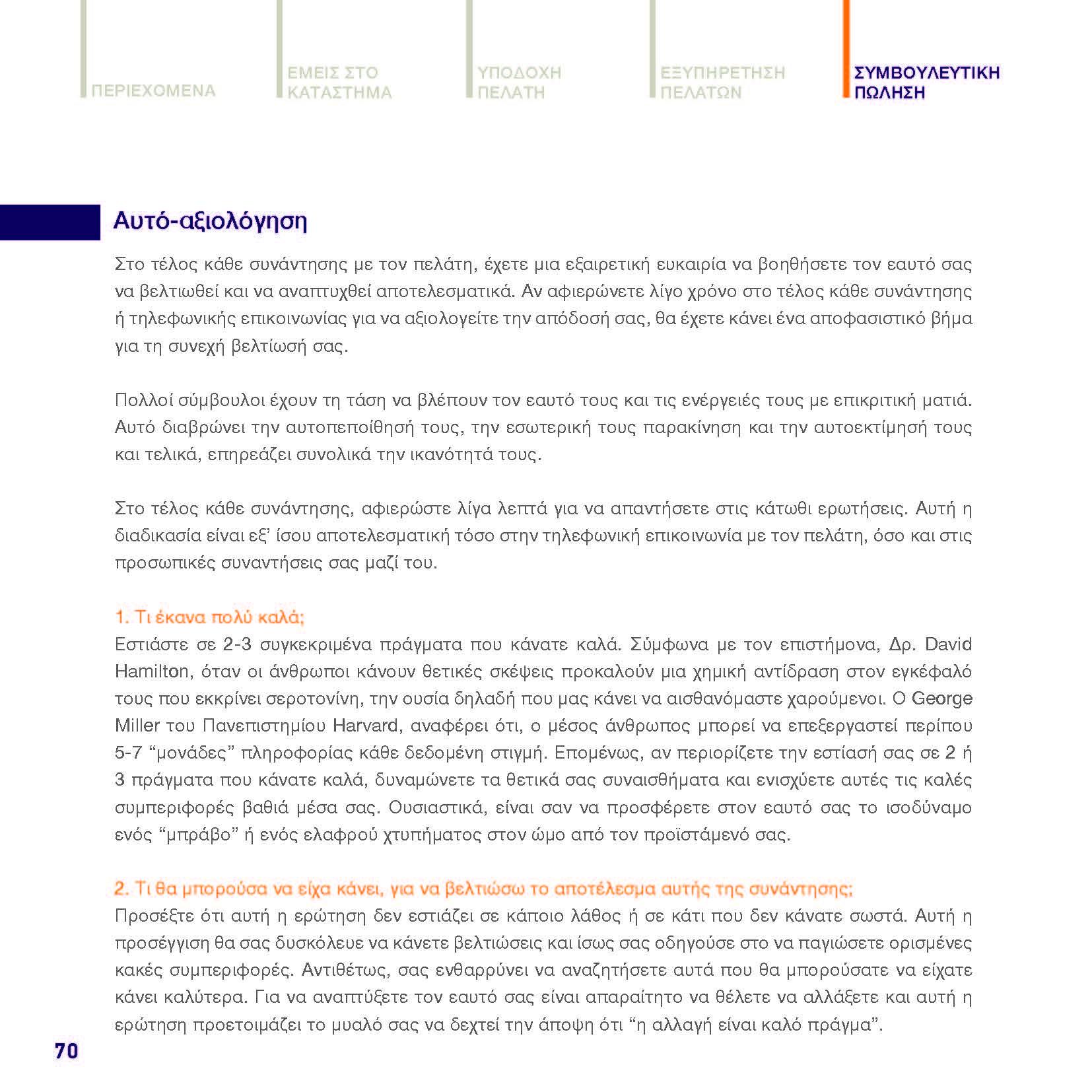 https://www.jib.gr/wp-content/uploads/2020/09/OPTIMA-BANK-BOOKLET-WEB_Page_070.jpg
