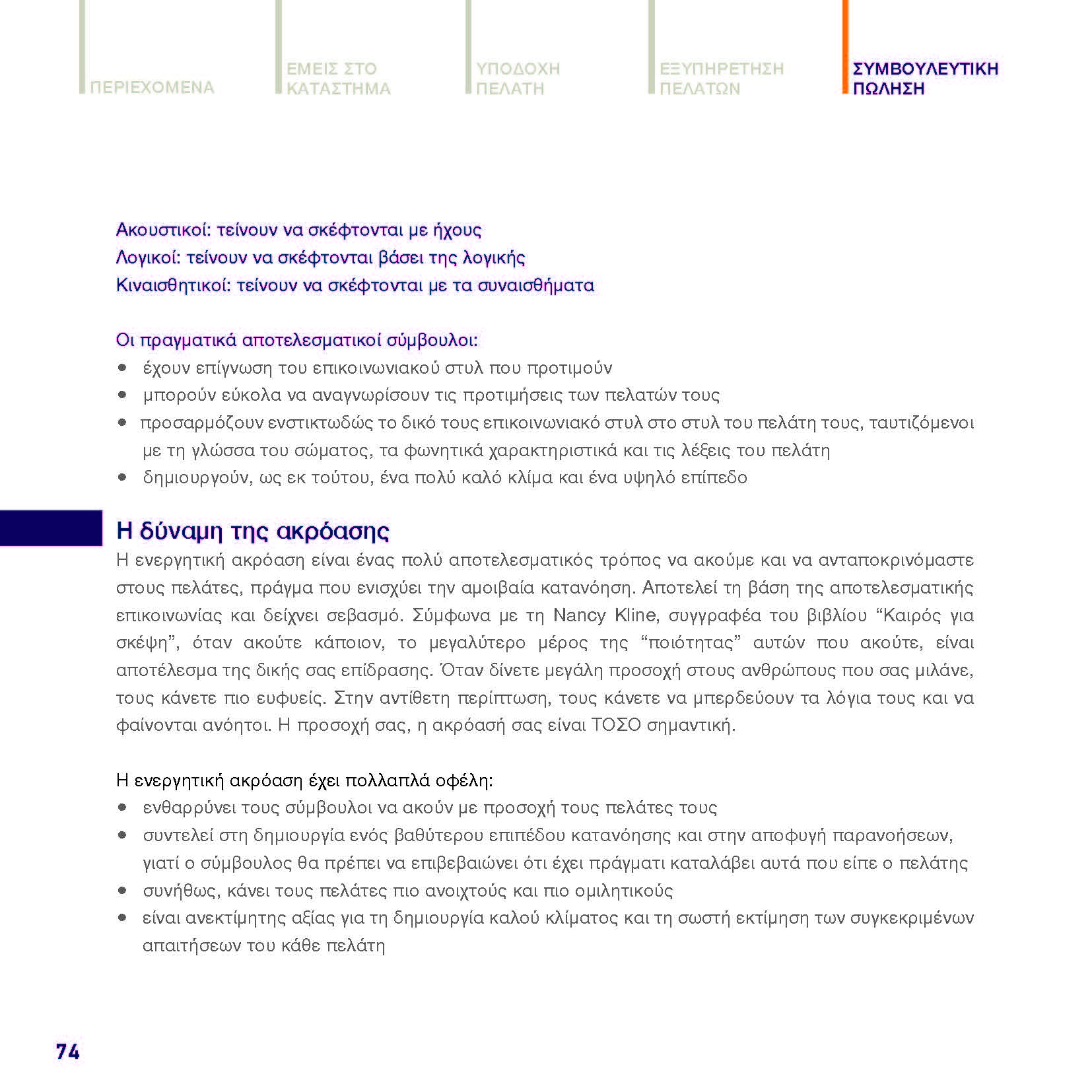 https://www.jib.gr/wp-content/uploads/2020/09/OPTIMA-BANK-BOOKLET-WEB_Page_074.jpg