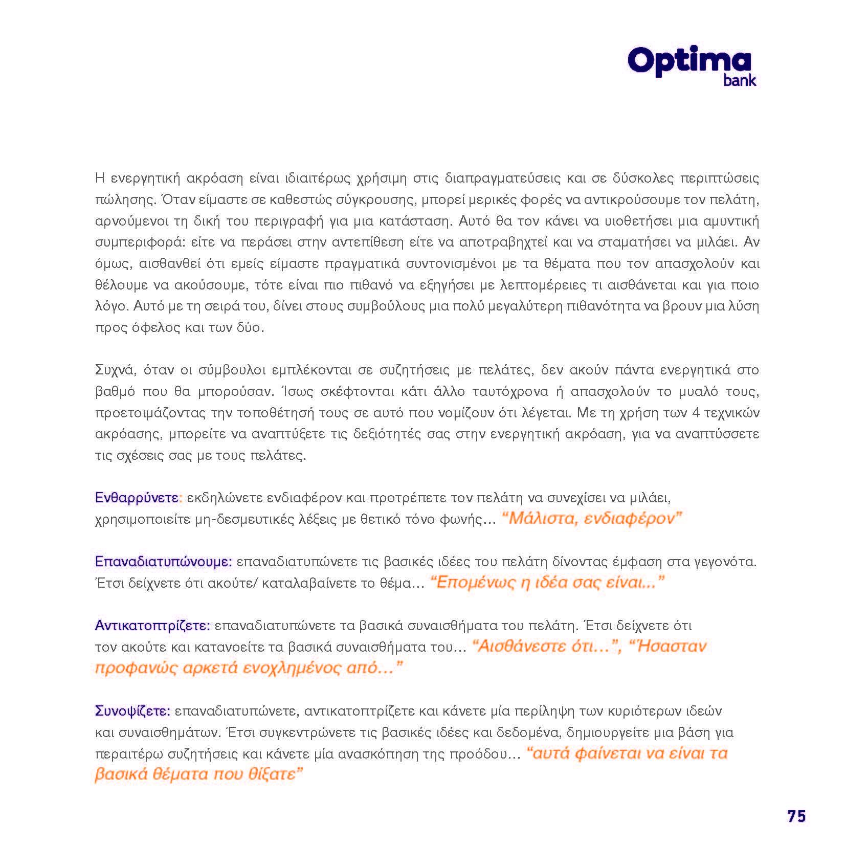 https://www.jib.gr/wp-content/uploads/2020/09/OPTIMA-BANK-BOOKLET-WEB_Page_075.jpg