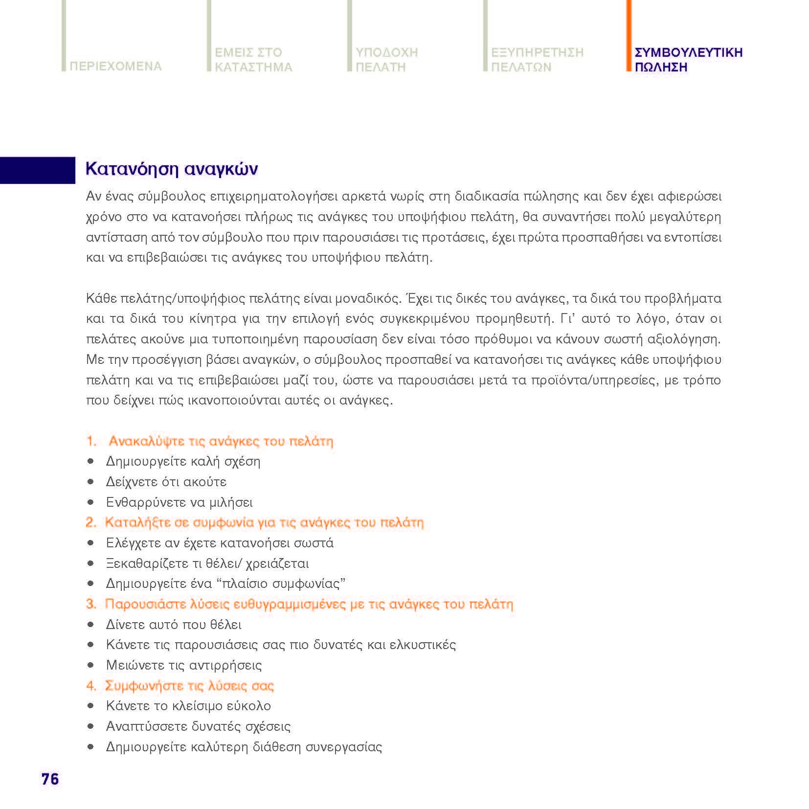 https://www.jib.gr/wp-content/uploads/2020/09/OPTIMA-BANK-BOOKLET-WEB_Page_076.jpg