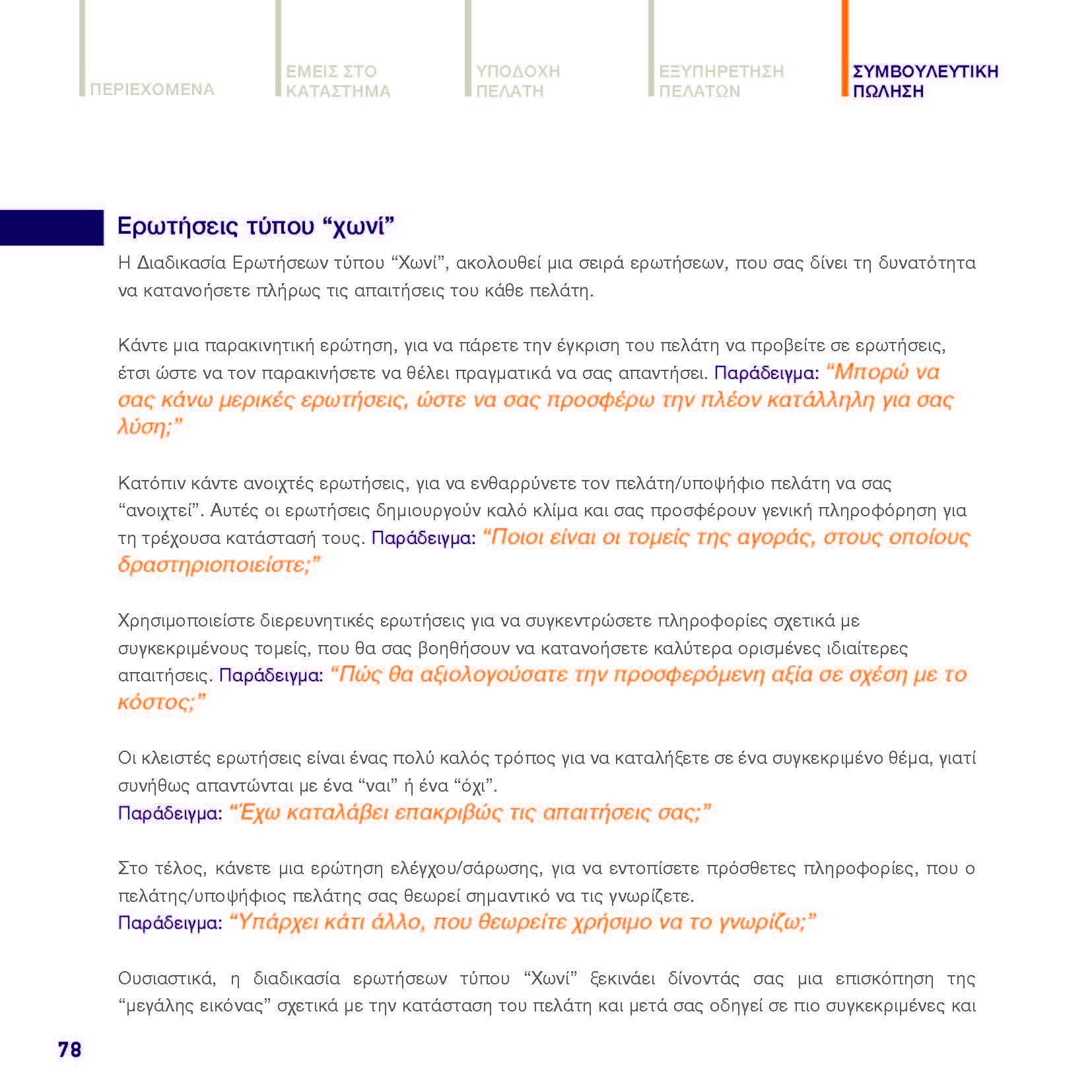 https://www.jib.gr/wp-content/uploads/2020/09/OPTIMA-BANK-BOOKLET-WEB_Page_078.jpg