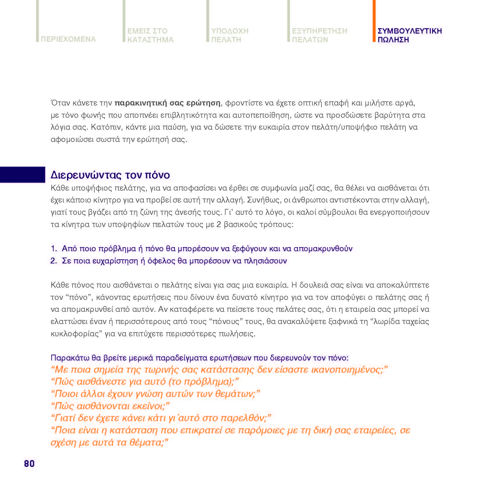 https://www.jib.gr/wp-content/uploads/2020/09/OPTIMA-BANK-BOOKLET-WEB_Page_080.jpg